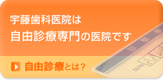 宇藤歯科は自由専門の医院です
